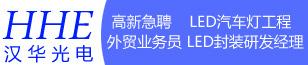 深圳市汉华光电子有限公司