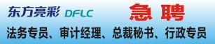 深圳市东方亮彩精密技术有限公司