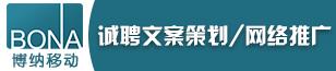 深圳博纳移动信息技术有限公司