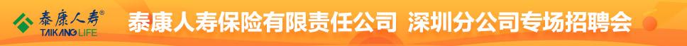 泰康人寿保险有限责任公司深圳分公司 招聘